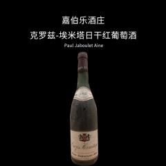 嘉伯乐酒庄克罗兹-埃米塔日干红葡萄酒