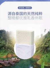水星泰国进口护颈天然乳胶枕 白色 37*60*10/12cm
